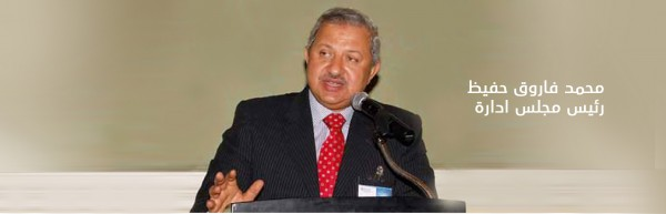 محمد فاروق حفيظ